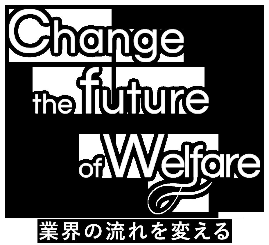 change_the_future_of_welfare_業界の流れを変える